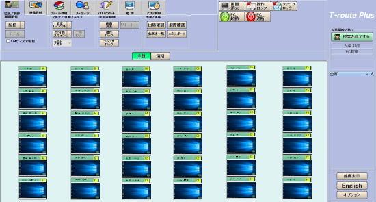 授業支援システム/授業支援ソフトウェア T-routeプラス - 株式会社 ...
